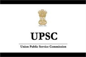 upsc considering taking the exam in online mode