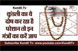if you are in tension from kundli dosh then do this mantra japa
