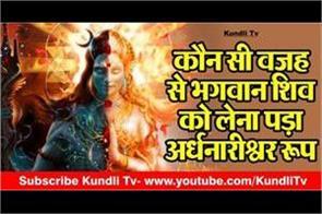 lord shiva ardhanarishwar avatar katha