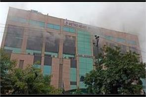 fire in noida metro hospital many patients stranded inside