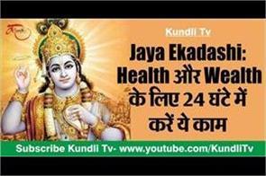 jaya ekadashi special