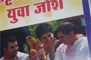 posters of priyanka and robert vadra seen outside congress party headquarters
