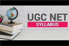 ugc net june 2019 syllabus
