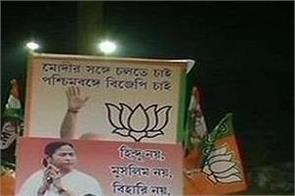 mamata banerjee posters are being put above pm banners