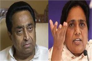 bsp supremo angry with kamal nath government