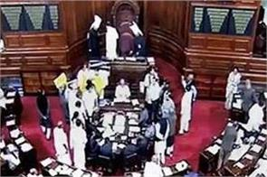 dispute in rajya sabha on teachers reservation issue
