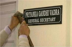 priyanka s name plate in congress office