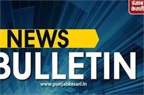 news bulletin rahul ghandi narinder modi ats up