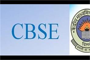 cbse chairman gives unique message to students for board exams