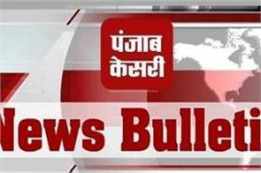 news bulletin cbi mamata banerjee bjp rajnath singh