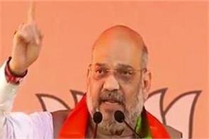 amit shah attack on congress about pulwama attack