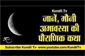 mauni amavasya katha in hindi