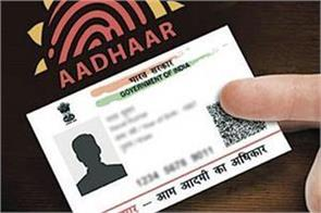 aadhar data of more than 1 lakh government employees in danger