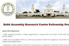 delhi assembly fellowship programme