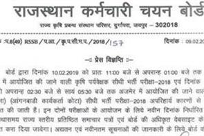 rsmssb agricultural supervisor recruitment examination  postponed  new date