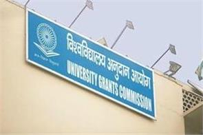 new rules  ugc criteria deemed to be university students