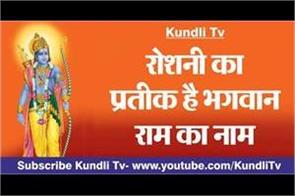 the symbol of light is the name of lord ram