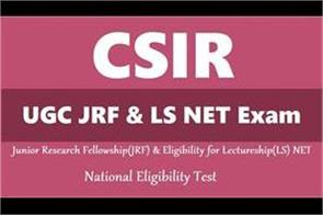 csir ugc net 2019 start the application process learn when is the exam