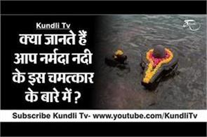 do you know about this miracle of river narmada