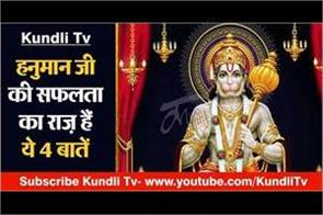 these 4 things are the secret to the success of hanuman ji