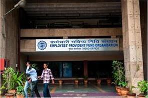 reports for 6 million pf members epfo s interest rates will not change