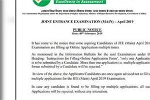 jee main april 2019 fill two application forms nta will cancel application