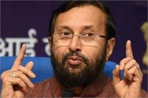 reservation issue in higher educational institutions javadekar