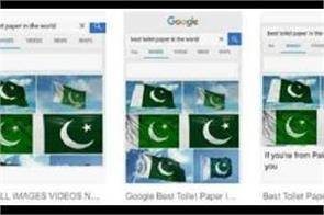google shows pakistan flag while searching best toilet paper in the world