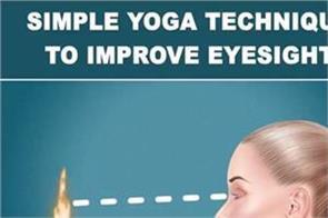 simple yoga technique to improve eyesight
