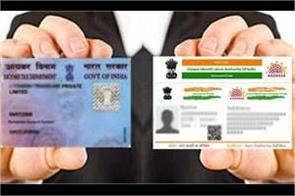 linking pan aadhaar become mandatory for filing it returns
