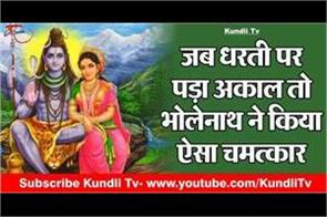 religious story of lord shiva and mata parvati