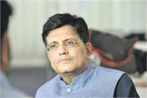 incentives to be given to the economy by cutting interest rates goyal