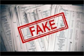 ugc told these 24 institutions to send fake legal notice