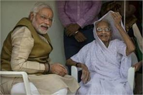 it was not great to be my prime minister for my mother modi