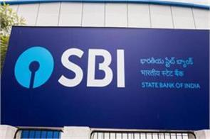sbi will waive martyrdom loans get rs 30 lakhs insured amount soon