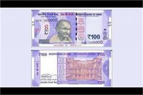 rbi will issue rs 100 notes of das signed
