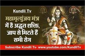 mahamrityunjaya mantra in hindi