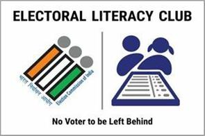 awareness elections schools colleges  electoral literacy club ncert