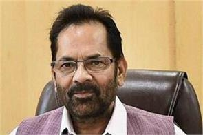 naqvi will keep khwaja poor nawaz university foundation