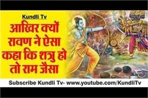 ravana and sri ram to story