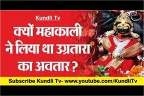 why mahakali had taken ugartara avatar