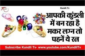 wear these gems according to your kundli