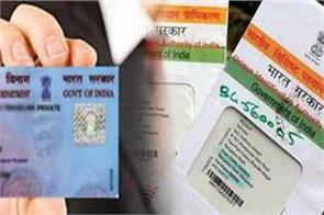 pan card basis supreme court