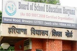 haryana education board issued 10th and 12th admit card