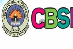 cbse board exam 2019 exam rule examination center students cbse