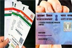 linking aadhaar pan is mandatory for tax filers to be completed by mar 31 cbdt