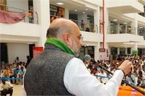 amit shah attack on opposition alliance