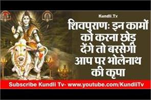 do not forget these things related lord shiva