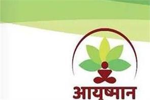 card issued to 20 million beneficiaries in ayushman bharat scheme