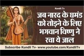 religious story of narad muni